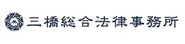 三橋総合法律事務所は有楽町駅徒歩1分にございます。