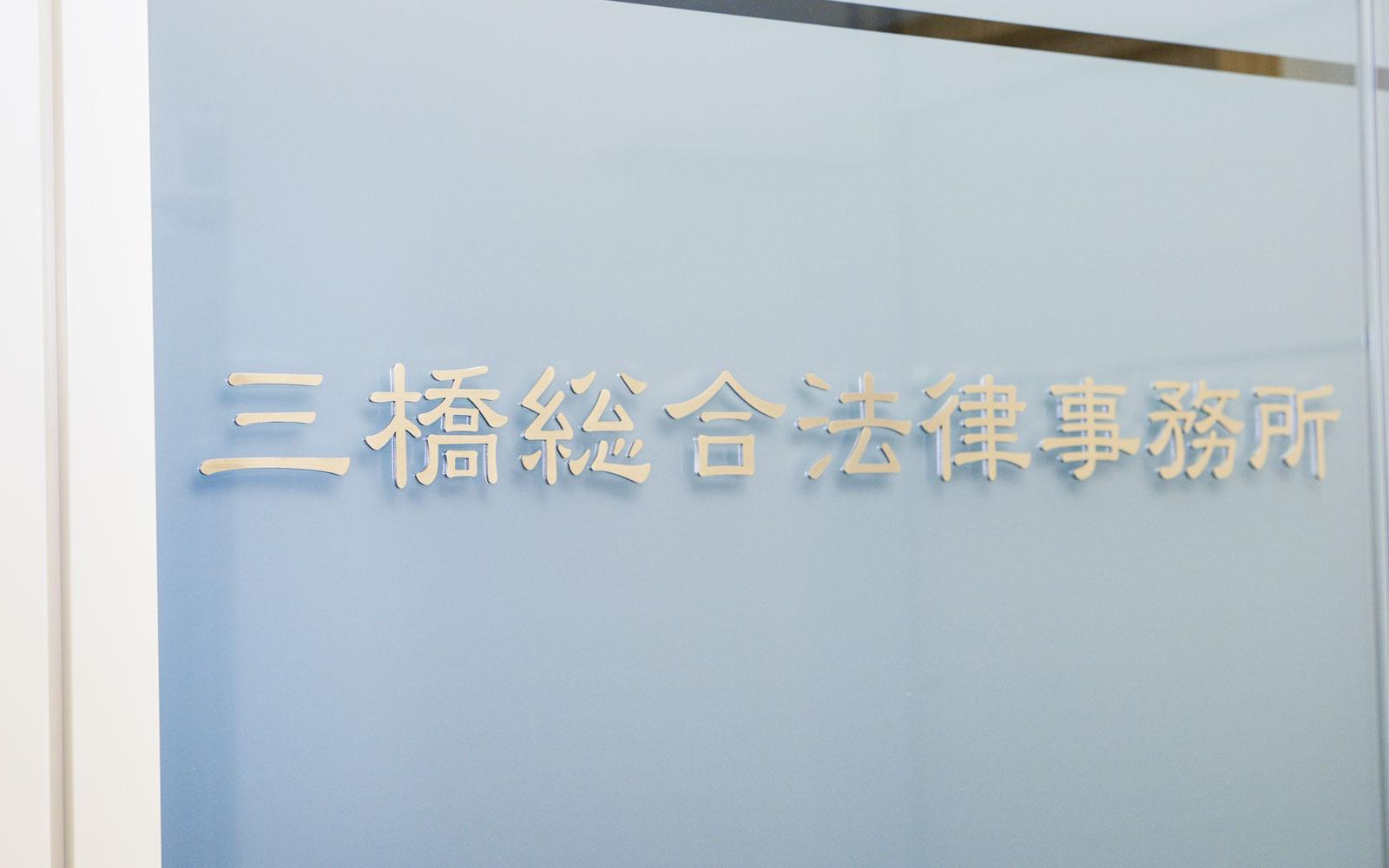 三橋総合法律事務所オフィス